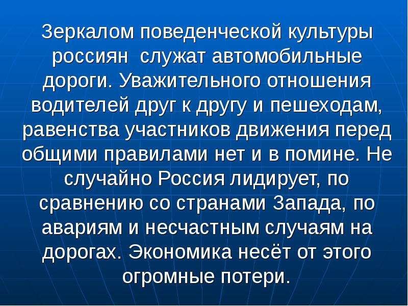 Зеркалом поведенческой культуры россиян служат автомобильные дороги. Уважительного отношения водител