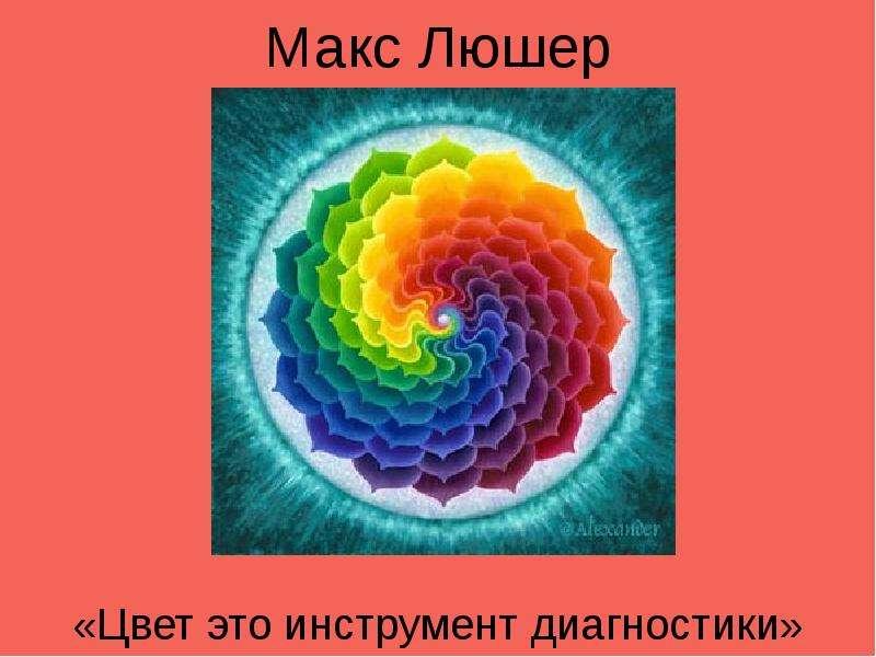 Презентация Макс Люшер «Цвет это инструмент диагностики»