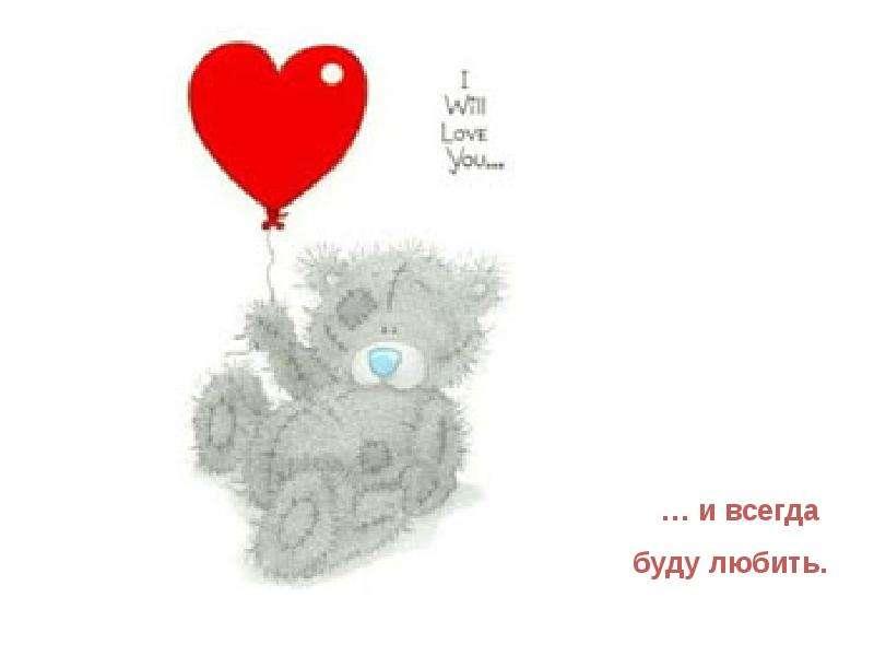 Мишки тедди открытки с днем святого валентина, днем рождения