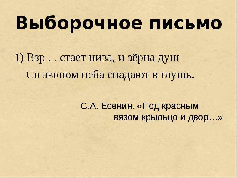 Выборочное письмо 1) Взр . . стает нива, и зёрна душ Со звоном неба спадают в глушь. С. А. Есенин. «