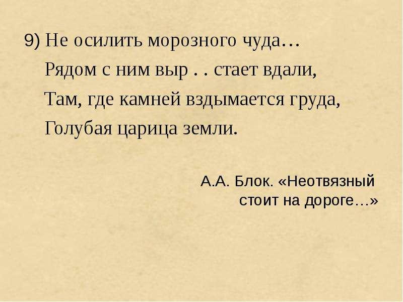 9) Не осилить морозного чуда… 9) Не осилить морозного чуда… Рядом с ним выр . . стает вдали, Там, гд