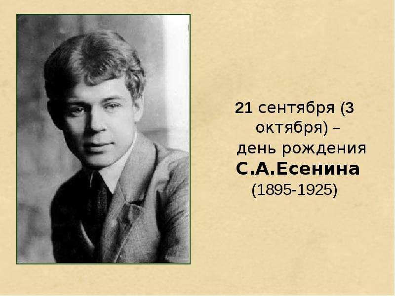 21 сентября (3 октября) – день рождения С. А. Есенина 21 сентября (3 октября) – день рождения С. А.