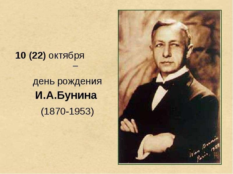 10 (22) октября – 10 (22) октября – день рождения И. А. Бунина (1870-1953)