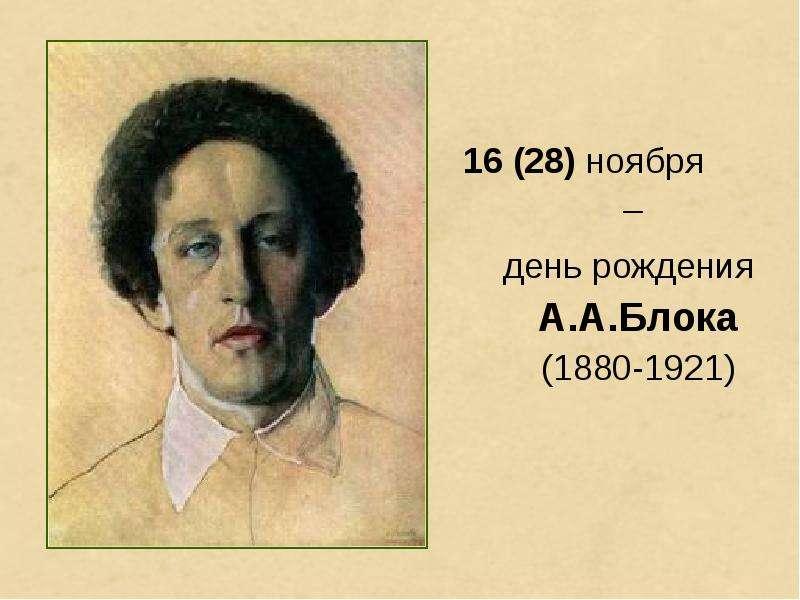 16 (28) ноября – 16 (28) ноября – день рождения А. А. Блока (1880-1921)