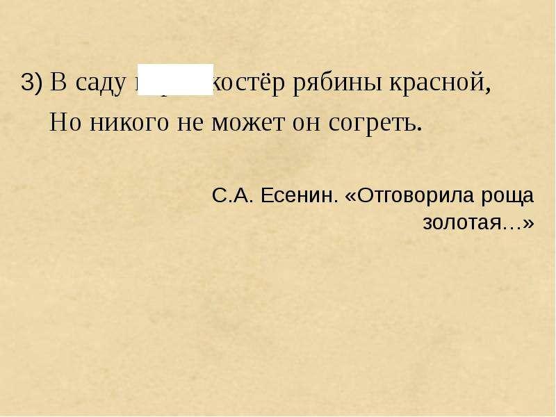 3) В саду горит костёр рябины красной, 3) В саду горит костёр рябины красной, Но никого не может он