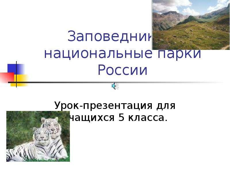 Презентация На Тему Национальные Парки России 3 Класс Окружающий Мир