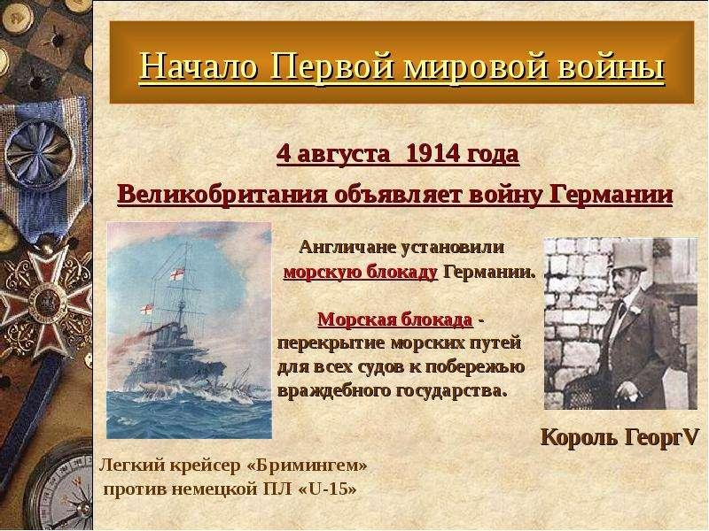 Почему россия вступила в первую.мировую войну