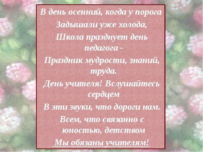 Стихотворение день учителя вслушайтесь сердцем