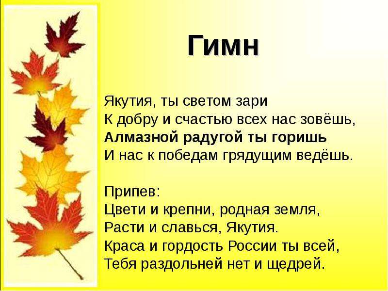Презентация Про Город Якутск Скачать