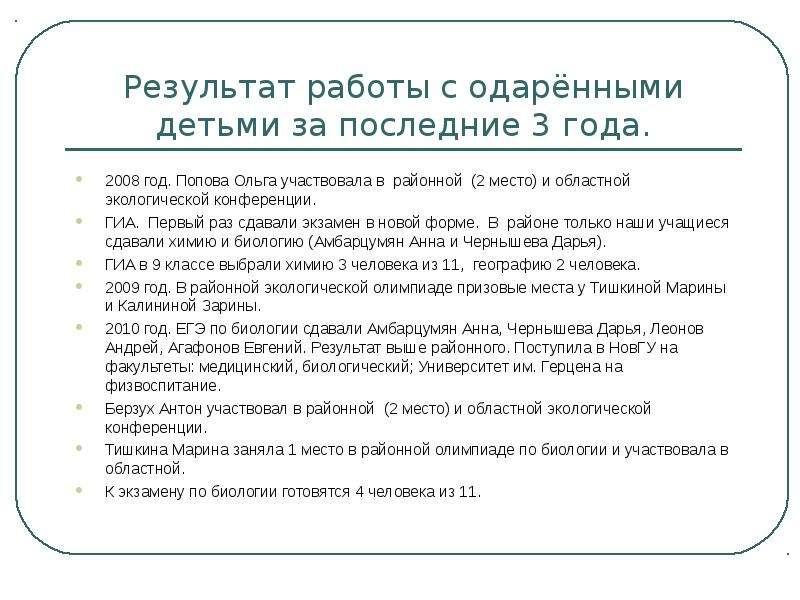 Результат работы с одарёнными детьми за последние 3 года. 2008 год. Попова Ольга участвовала в район
