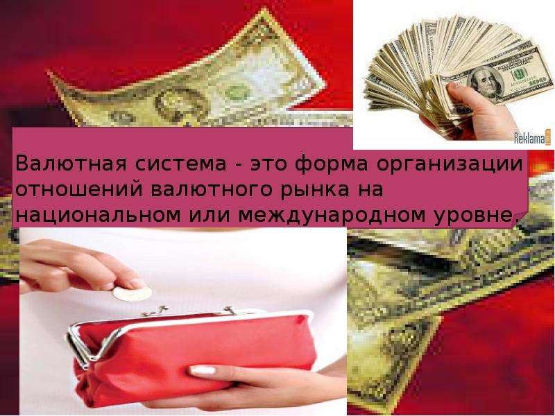 Формы отношений валютного рынка