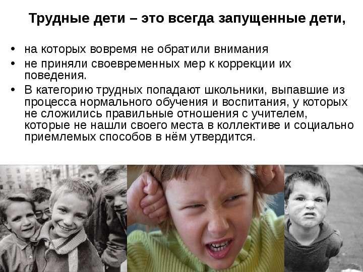 Трудные дети – это всегда запущенные дети, на которых вовремя не обратили внимания не приняли своевр