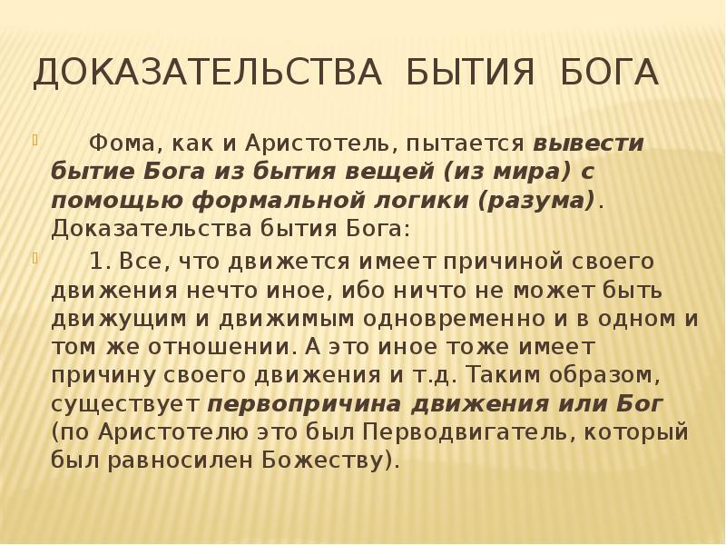 предлагаем: Наклейка доказательство бытия бога аристотеля колпаков