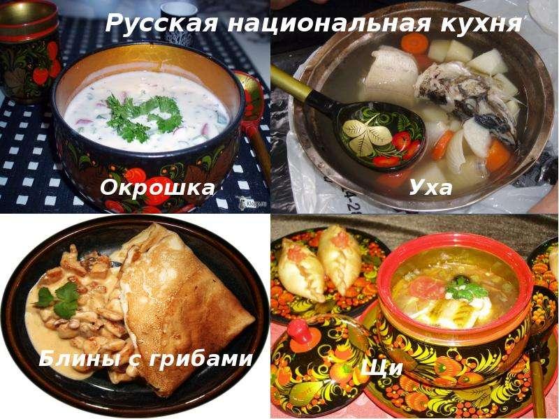 Русские традиционный блюда рецепты