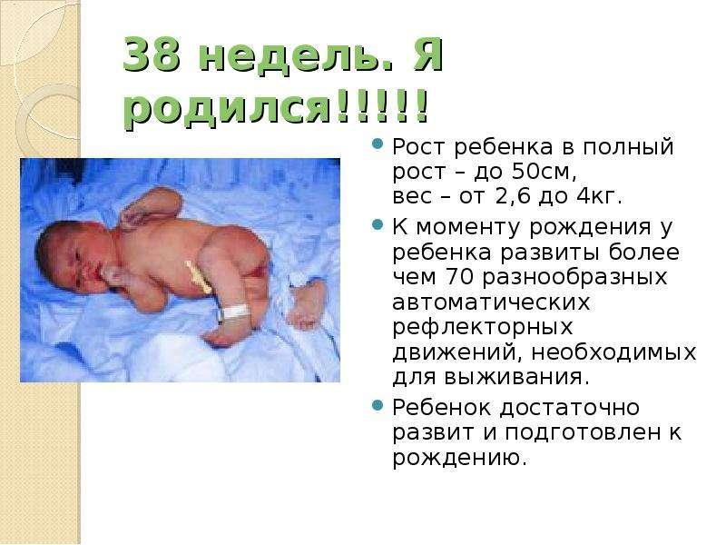 Вес и рост ребёнка в 38 недель беременности