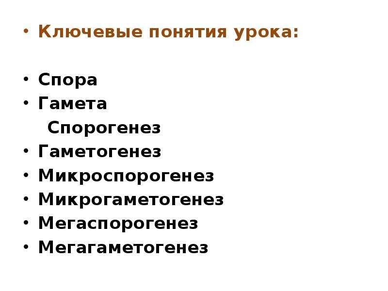 Ключевые понятия урока: Ключевые понятия урока: Спора Гамета Спорогенез Гаметогенез Микроспорогенез