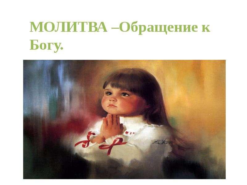 Молитва с обращением к богу