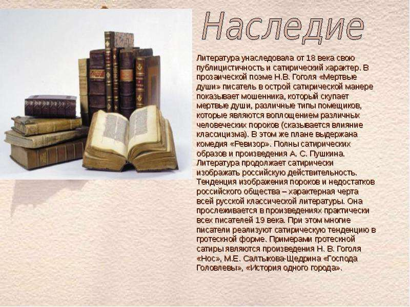 Сочинение чем интересна литература 18 века