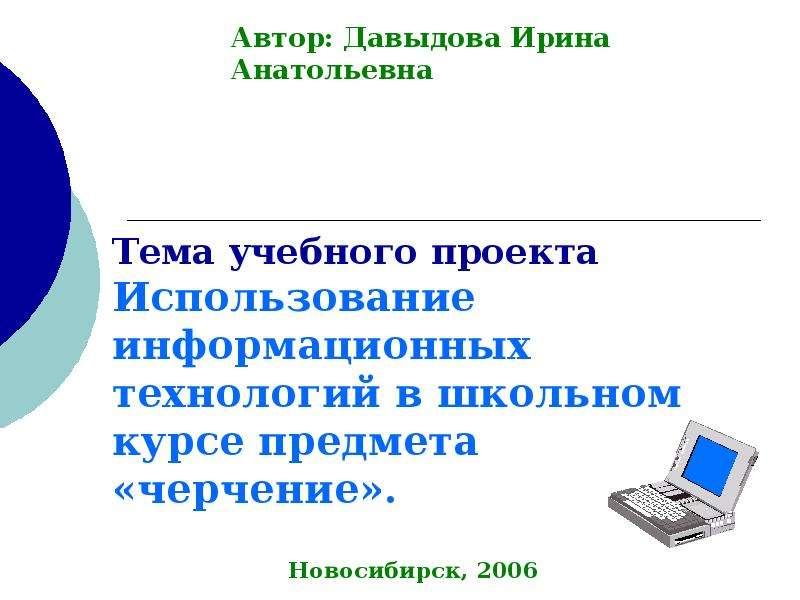 Презентация Тема учебного проекта Использование информационных технологий в школьном курсе предмета «черчение».
