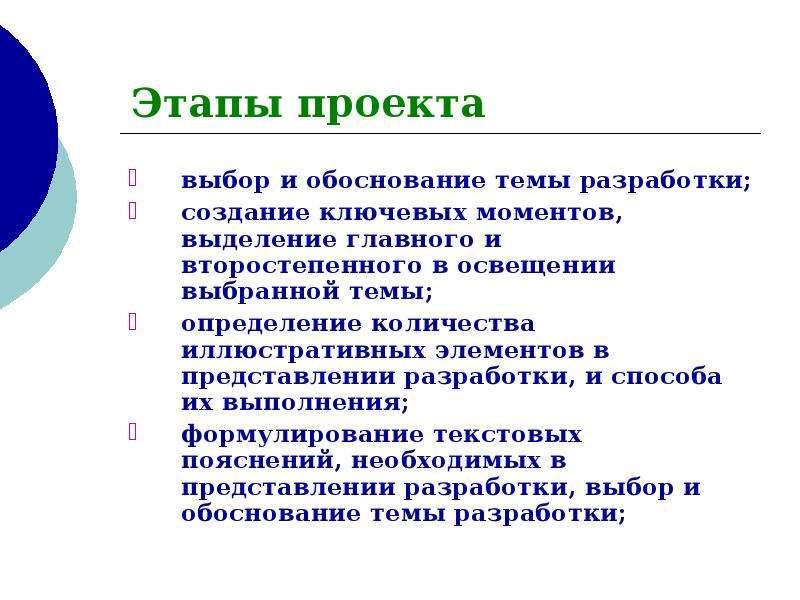 Этапы проекта выбор и обоснование темы разработки; создание ключевых моментов, выделение главного и