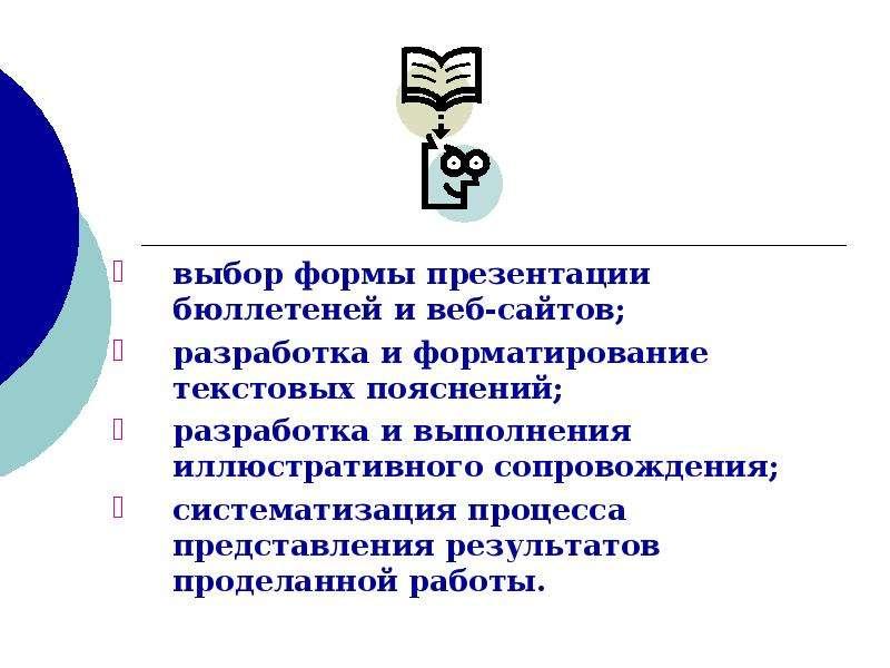 выбор формы презентации бюллетеней и веб-сайтов; разработка и форматирование текстовых пояснений; ра
