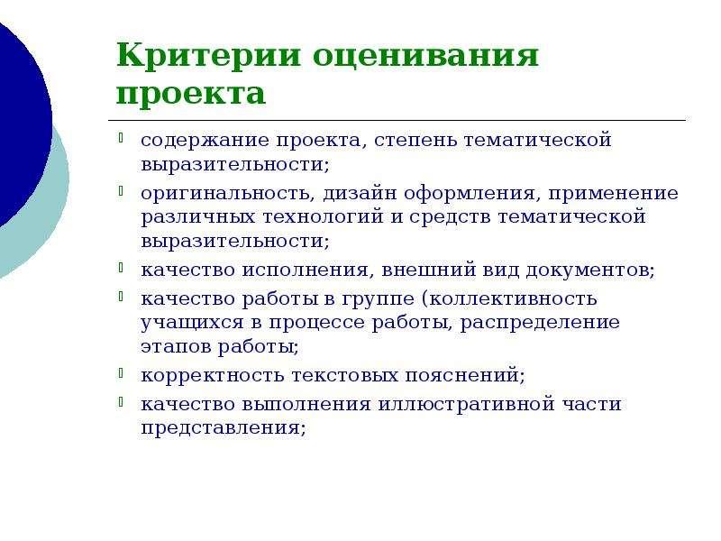 Критерии оценивания проекта содержание проекта, степень тематической выразительности; оригинальность