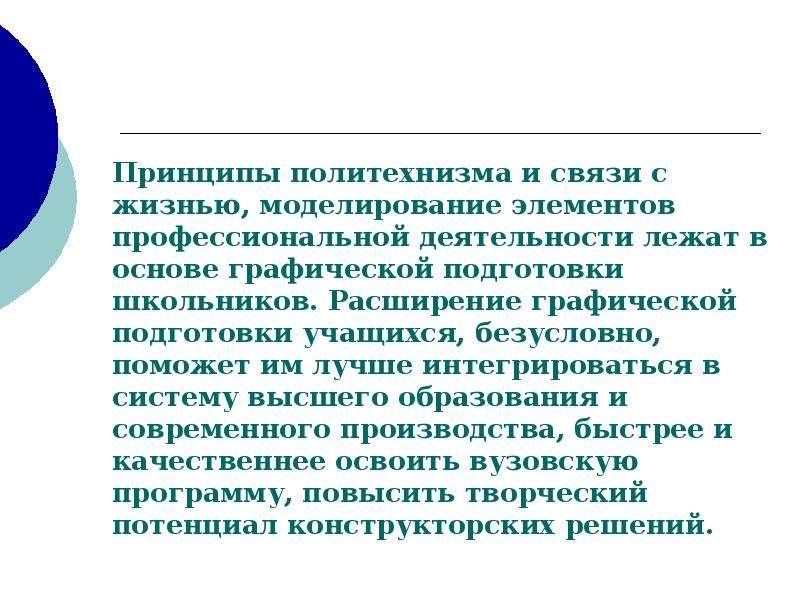 Тема учебного проекта Использование информационных технологий в школьном курсе предмета «черчение»., рис. 6
