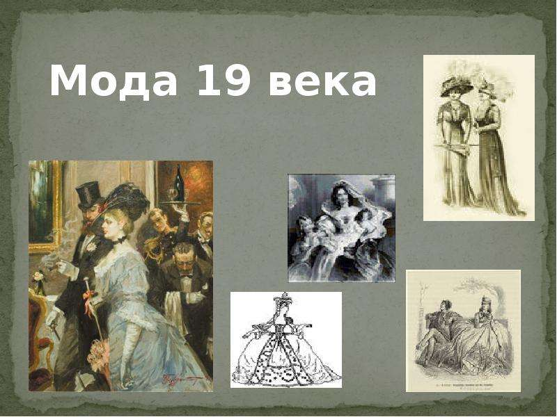 Презентацию на тему истории моды