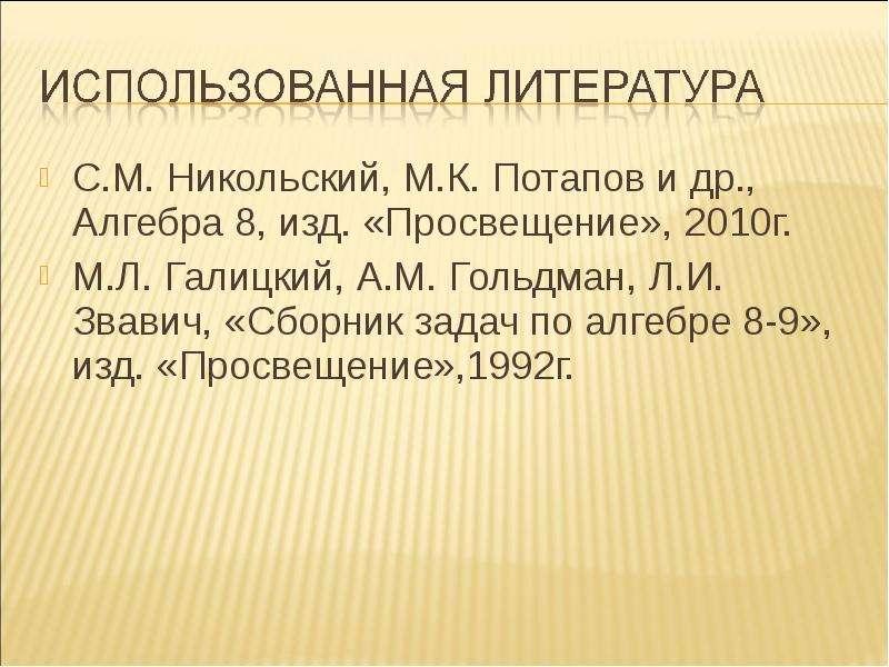 С. М. Никольский, М. К. Потапов и др. , Алгебра 8, изд. «Просвещение», 2010г. С. М. Никольский, М. К
