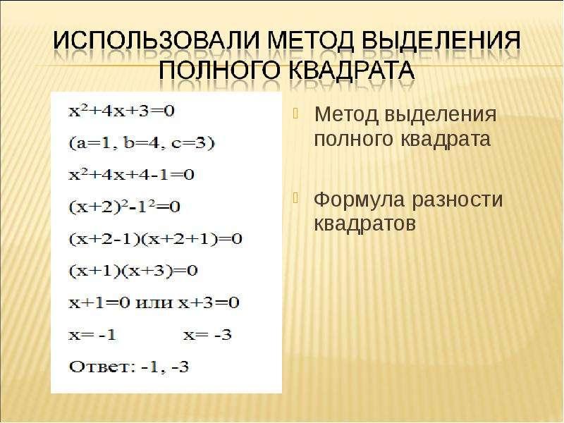 Метод выделения полного квадрата Метод выделения полного квадрата Формула разности квадратов