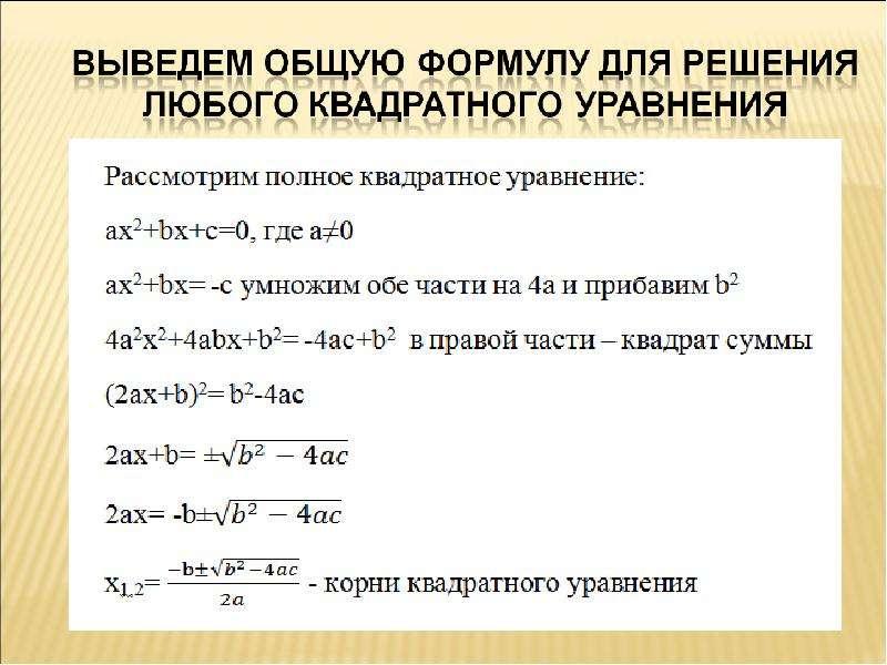 На тему Полные квадратные уравнения (общая формула), слайд 6