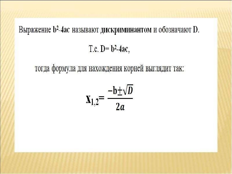На тему Полные квадратные уравнения (общая формула), слайд 7