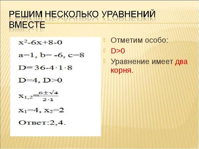 Отметим особо: Отметим особо: D>0 Уравнение имеет два корня.