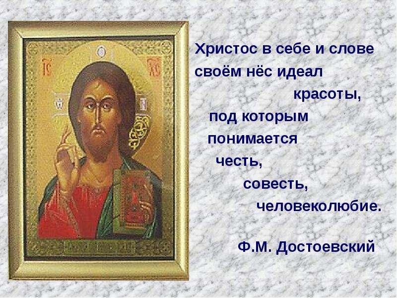 Определить религиозные доминанты фм достоевского2 обнаружить христианские образы и мотивы в романе фм