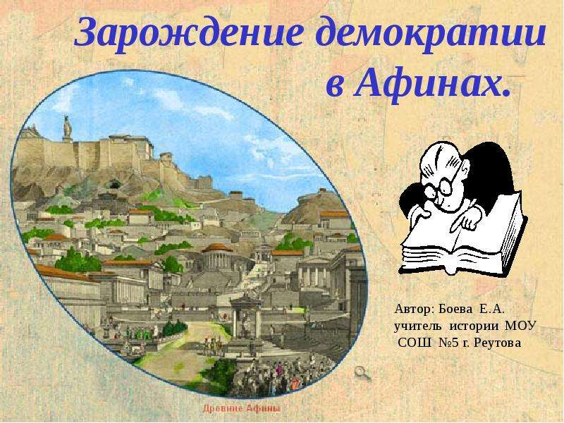 ПРЕЗЕНТАЦИЯ ЗАРОЖДЕНИЕ ДЕМОКРАТИИ В АФИНАХ 5 КЛАСС СКАЧАТЬ БЕСПЛАТНО