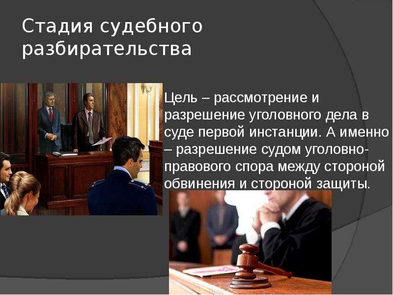 задачи судебного разбирательства в уголовном процессе