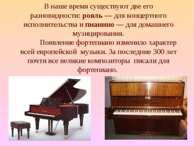 Знакомство С Фортепиано 2 Класс