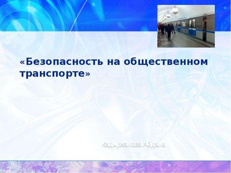 Презентация «Безопасность на общественном транспорте» Кадырханова Айдана