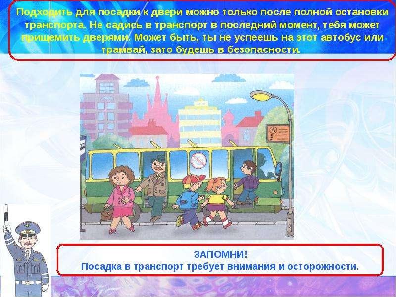 «Безопасность на общественном транспорте» Кадырханова Айдана, рис. 11