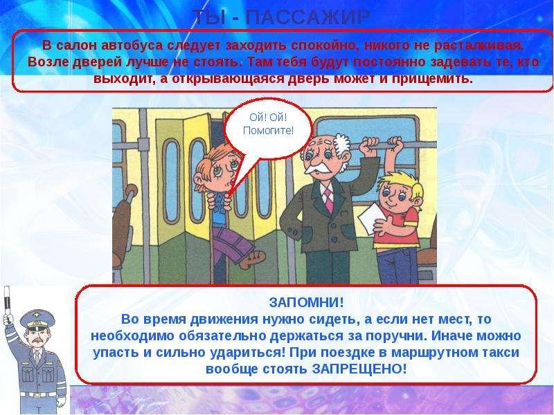 «Безопасность на общественном транспорте» Кадырханова Айдана, рис. 12