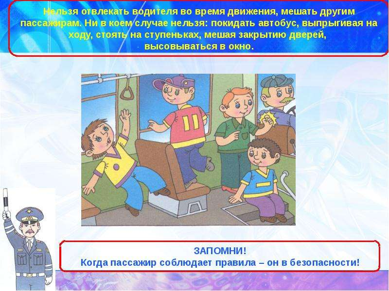 «Безопасность на общественном транспорте» Кадырханова Айдана, рис. 13