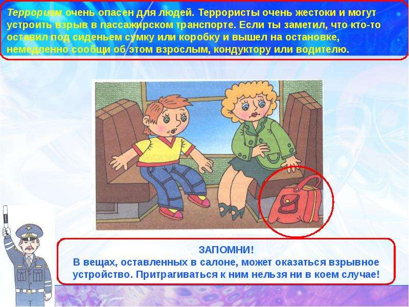 «Безопасность на общественном транспорте» Кадырханова Айдана, рис. 14