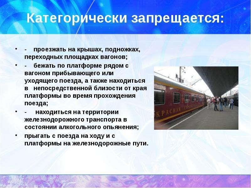 Категорически запрещается: - проезжать на крышах, подножках, переходных площадках вагонов; - бежать