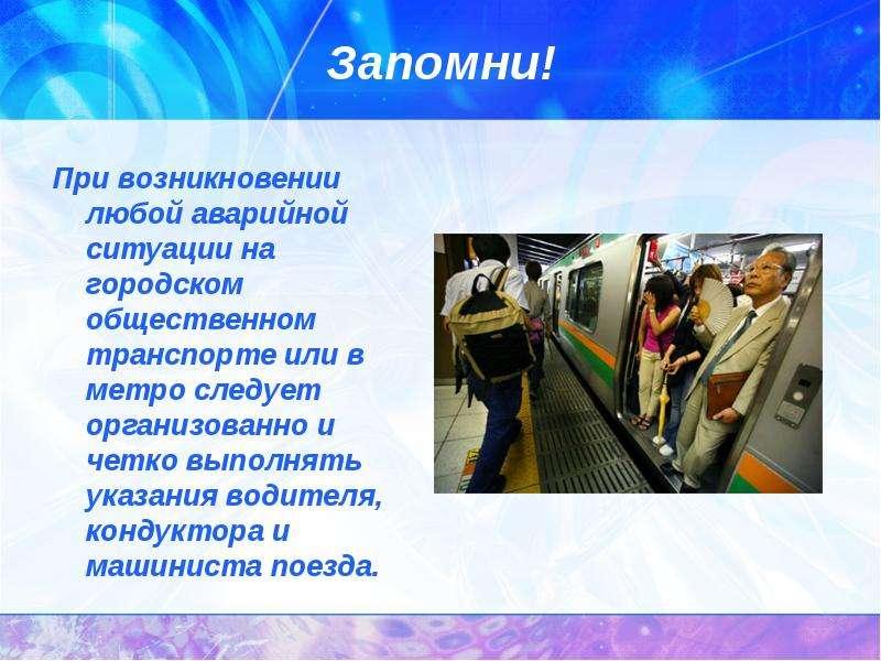 Запомни! При возникновении любой аварийной ситуации на городском общественном транспорте или в метро
