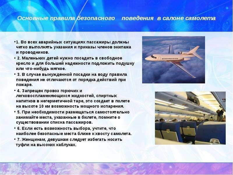 Основные правила безопасного поведения в салоне самолета 1. Во всех аварийных ситуациях пассажиры до