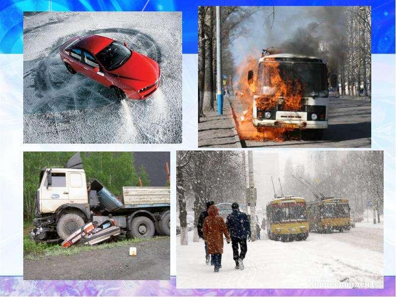 «Безопасность на общественном транспорте» Кадырханова Айдана, рис. 5