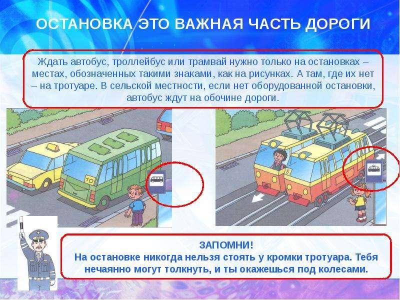 «Безопасность на общественном транспорте» Кадырханова Айдана, рис. 10