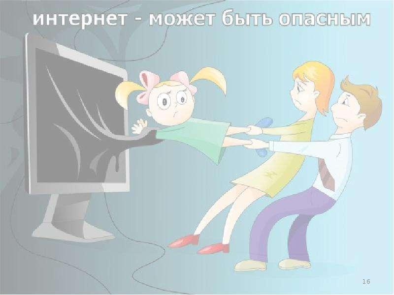 интернете для знакомства девочек опасности в