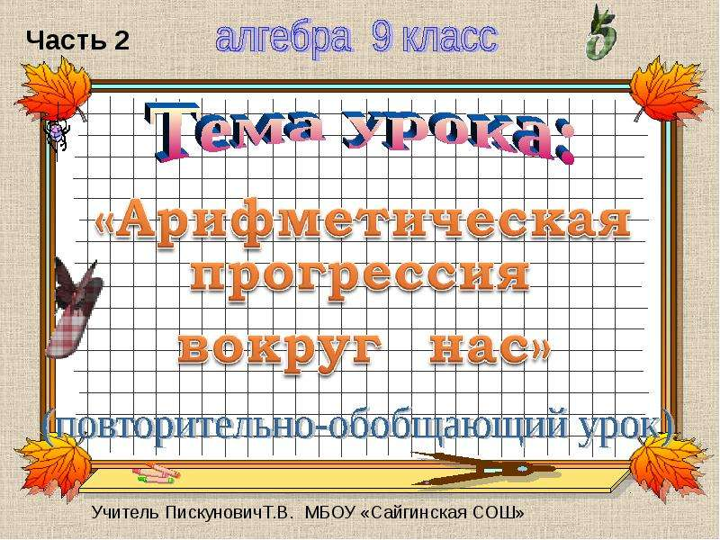 Алгебраические уравнения произвольных степеней - презентация по Алгебре
