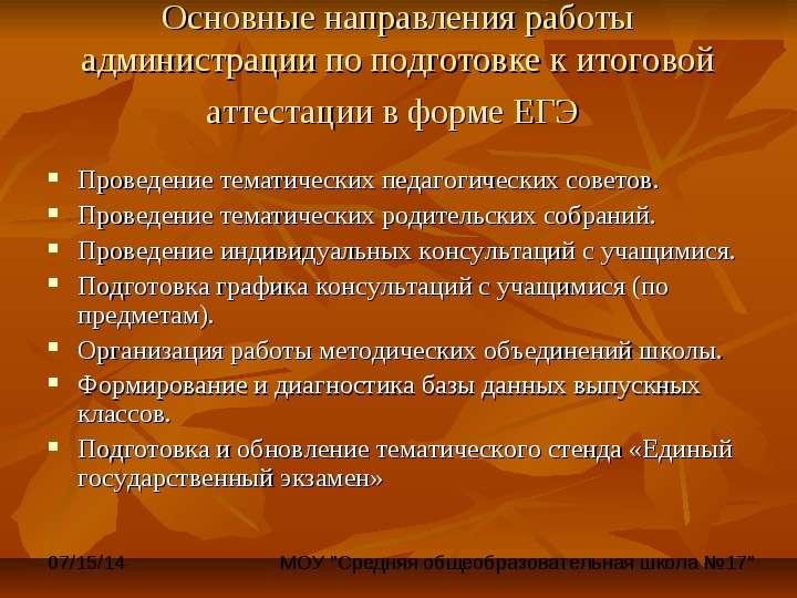 Основные направления работы администрации по подготовке к итоговой аттестации в форме ЕГЭ Проведение